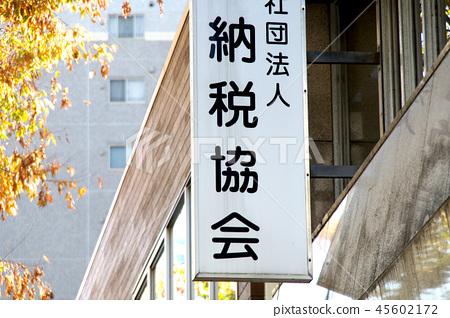 Taxpayer association signboard (1) 45602172