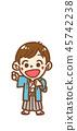 일본식 소년 45742238
