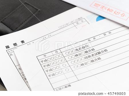 이력서 취업 자격 면허 취업 전직 가방 모집 45749803