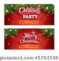 คริสต์มาส,คริสมาส,ปาร์ตี้ 45763596