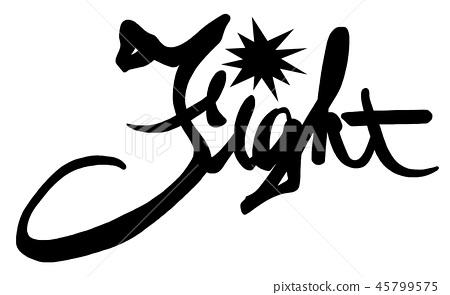 书法字符Fight.n 45799575
