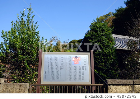 Pastoral materials of Koganemaki Shirai-shi, Chiba designated tangible cultural property 45872545