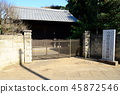 Pastoral materials of Koganemaki Shirai-shi, Chiba designated tangible cultural property 45872546