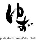 citron, calligraphy, writing 45898940