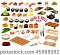 food sushi cuisine 45909302