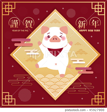 pig with chinese new year 45927900
