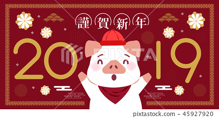 cartoon pig with 2019 year 45927920