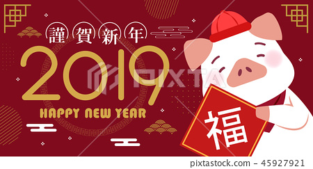 cartoon pig with 2019 year 45927921