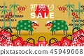 First sale sale Two lion dance and a mountain of lucky bags Takebayashi 45949668