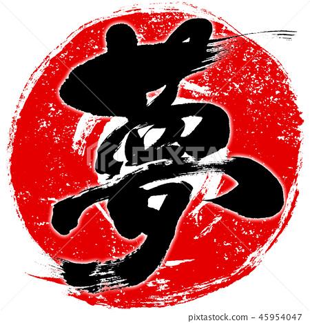 """""""꿈""""슈인 바람 빨간 필선 연하장 용 붓 문자 디자인 로고 소재 45954047"""