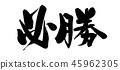 某个成功 书法作品 字符 45962305