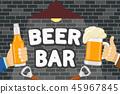 beer drink glass 45967845