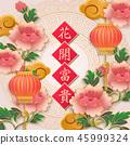 中式 中国人 中文 45999324