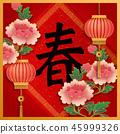 中式 中国人 中文 45999326