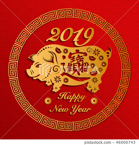 Happy Chinese new year retro traditional pattern 46000743
