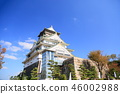 가을의 오사카 성 46002988