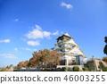 가을의 오사카 성 46003255