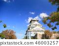 가을의 오사카 성 46003257
