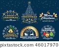 套聖誕節象徵/標誌 46017970