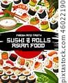 sushi roll japanese 46022190