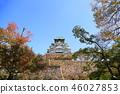 가을의 오사카 성 46027853
