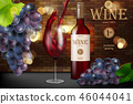 Red wine ad, glass bottle with grape on brick background, retro style design. Transparent wine glass 46044041