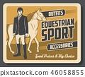 马儿 骑马的 运动 46058855