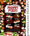 sushi menu Japan 46058857