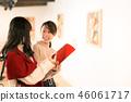 画廊展览 46061717