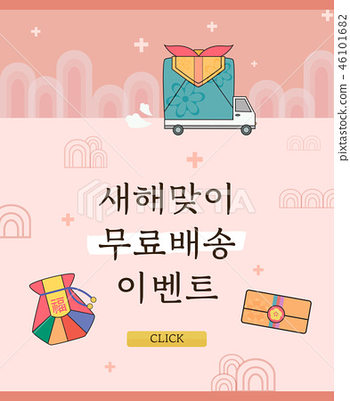 신년맞이 라인 팝업 (호디) 46101682