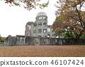 Autumn Hiroshima Atomic Bomb Dome 46107424