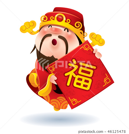 Chinese God of Wealth with greeting symbol 46125478