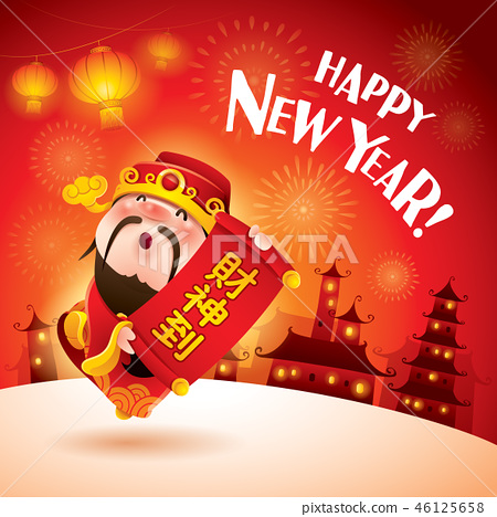 Happy New Year! Chinese God of Wealth. 46125658