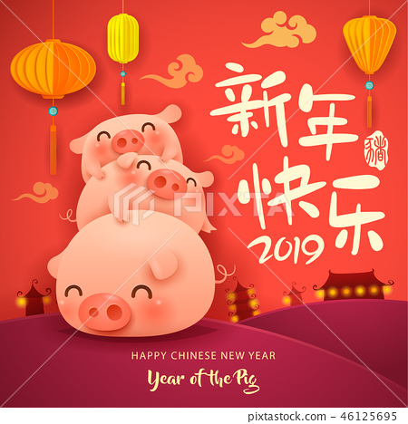 Happy New Year 2019. The year of the pig. 46125695
