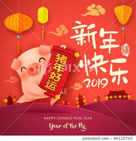 Happy New Year 2019. The year of the pig. 46125705
