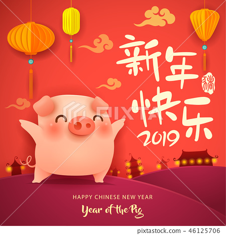 Happy New Year 2019. The year of the pig. 46125706