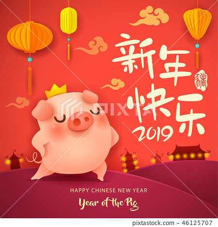 Happy New Year 2019. The year of the pig. 46125707