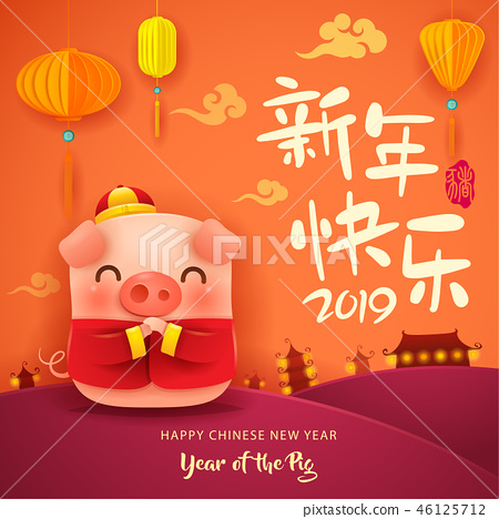 Happy New Year 2019. The year of the pig. 46125712