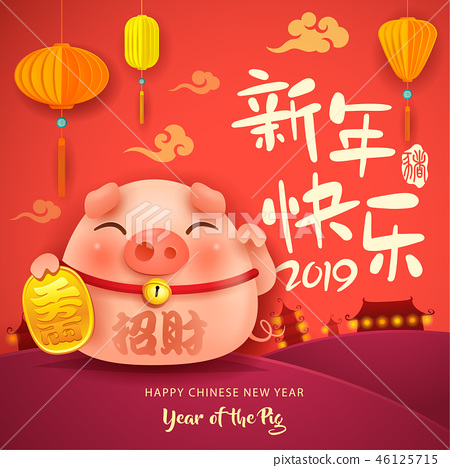 Happy New Year 2019. The year of the pig. 46125715