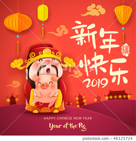 Chinese God of Wealth and Little Pig 46125724