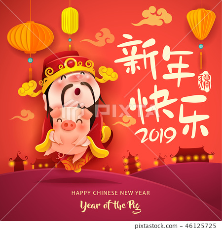 Chinese God of Wealth and Little Pig 46125725