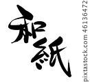 日本書法 46136472