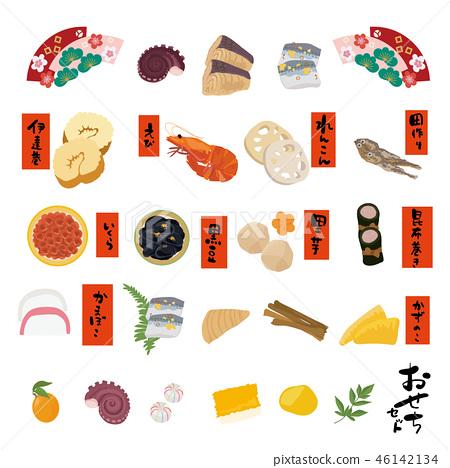 New Year New Year illustrations set 46142134