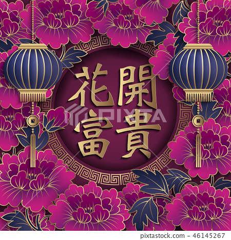 Happy Chinese new year retro relief pattern design 46145267