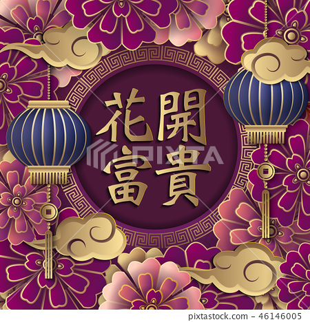 Happy Chinese new year retro relief pattern design 46146005