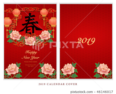 Happy Chinese new year retro relief pattern design 46146017