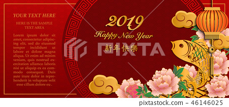 Happy Chinese new year retro relief pattern design 46146025