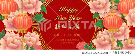 Happy Chinese new year retro relief pattern design 46146040