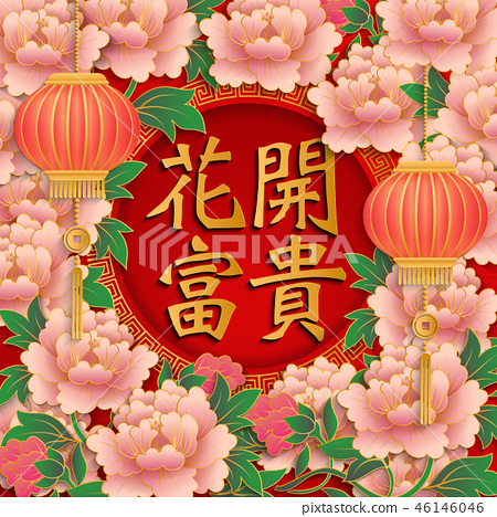 Happy Chinese new year retro relief pattern design 46146046