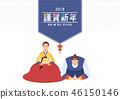 新年的問候和穿著韓服的夫婦 46150146